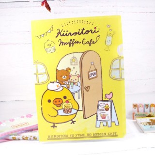 Pochette Plastique Rilakkuma - Kiiroitori Muffin Cafe / Tamtokki.com - Boutique Kawaii en France IM#8264