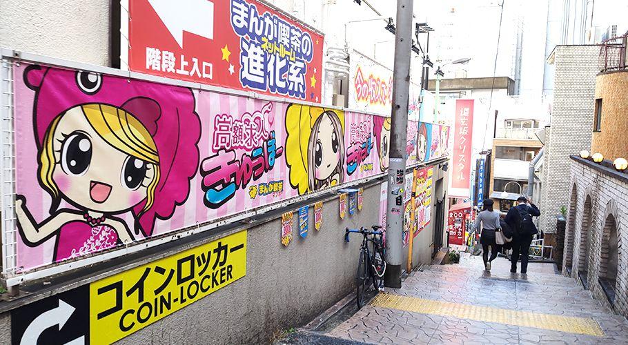 Une rue de Tokyo dans le quartier de Shibuya